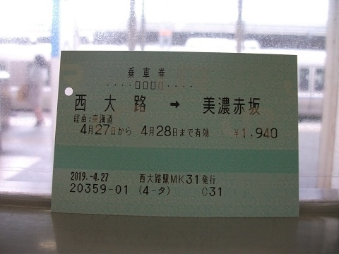 jrw-ticket15.jpg
