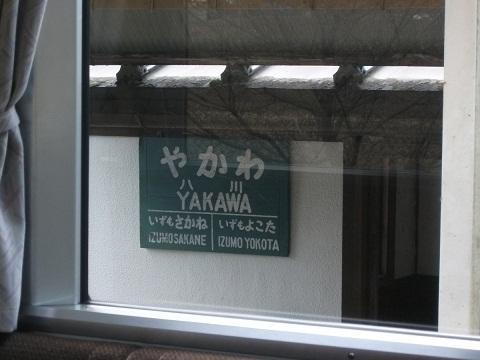 jrw-yakawa-1.jpg