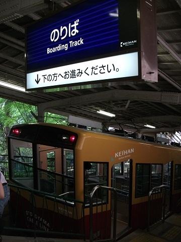 kh-cablecar-4.jpg