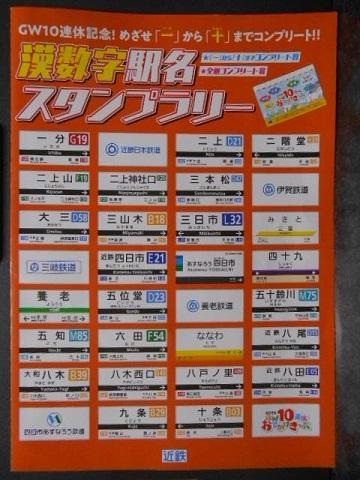 kt-ticket13.jpg