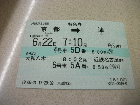 kt-ticket14.jpg