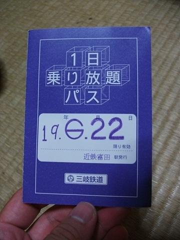 sa-ticket-1.jpg