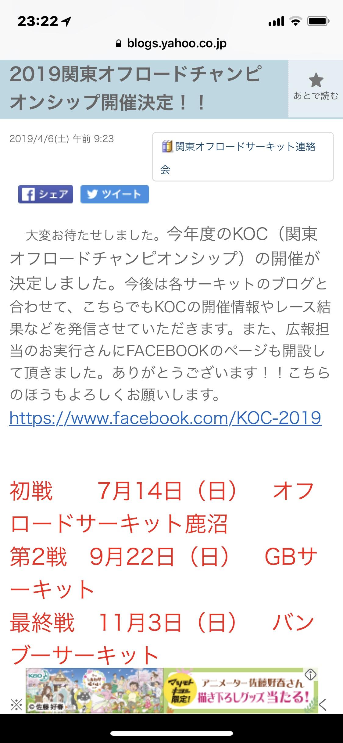 fc2blog_20190406232608c3c.jpg