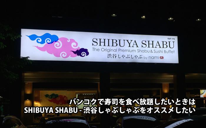 shibuyashabu1.jpg