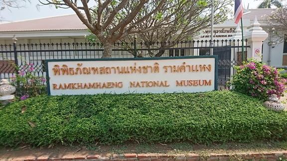 09 Ramkhamhaeng Museum (2)