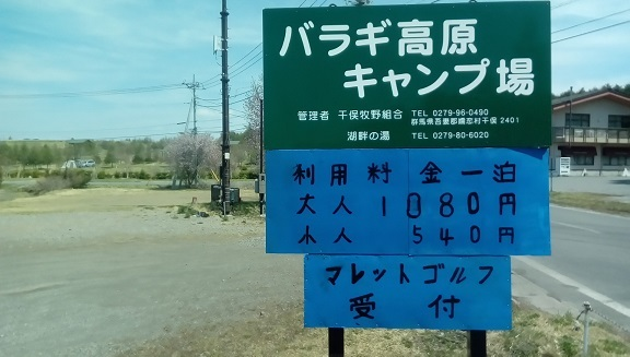 キャンプ場 看板 no1