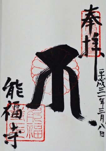 190308能福寺御朱印
