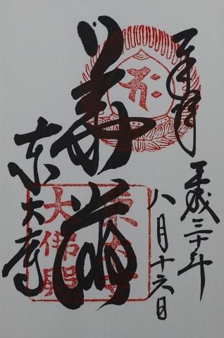 180816東大寺⑮再