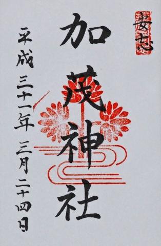 190324加茂神社御朱印