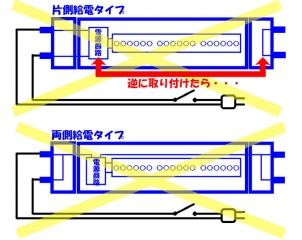 C_LIGHT2_19_回路_直管_LEDランプ対応配線TYPE3b