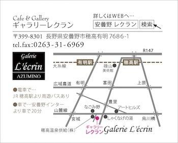 レクラン地図