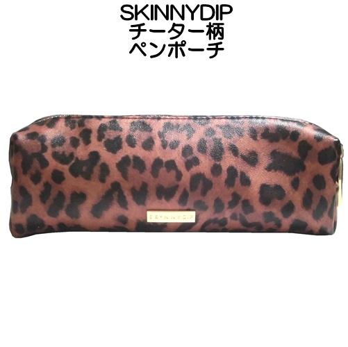 cheetah day pencil case (7)