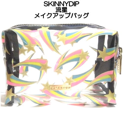 Shooting Star Make Up Bag (6)11