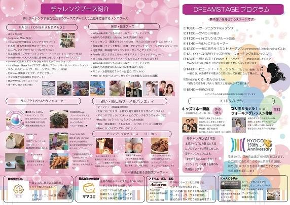 夢チャレンジ001(1)