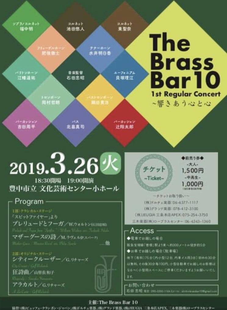 3月26日(火)The Brass Bar 10 第1回演奏会