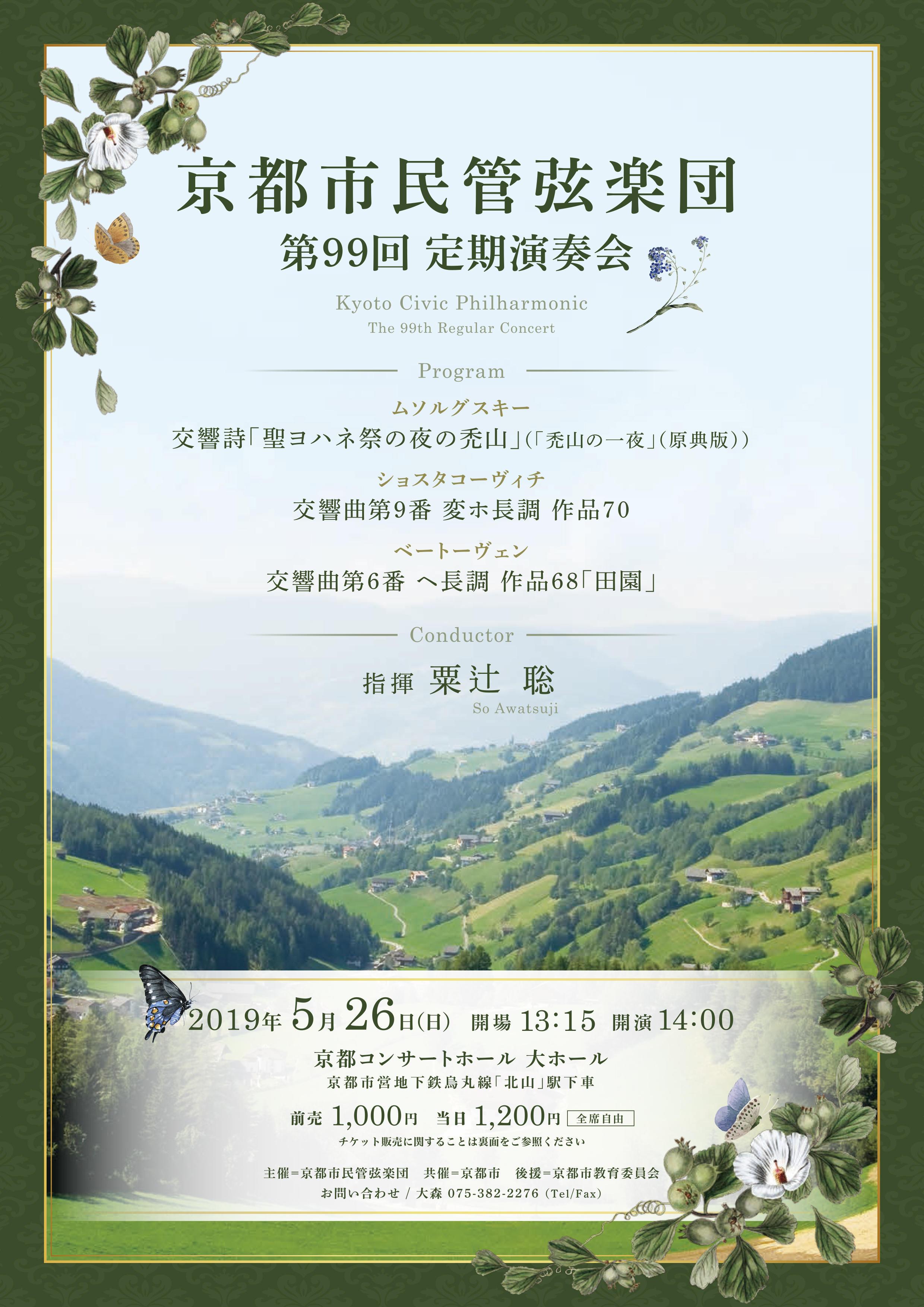 5/26 京都市民管弦楽団第99回定期演奏会