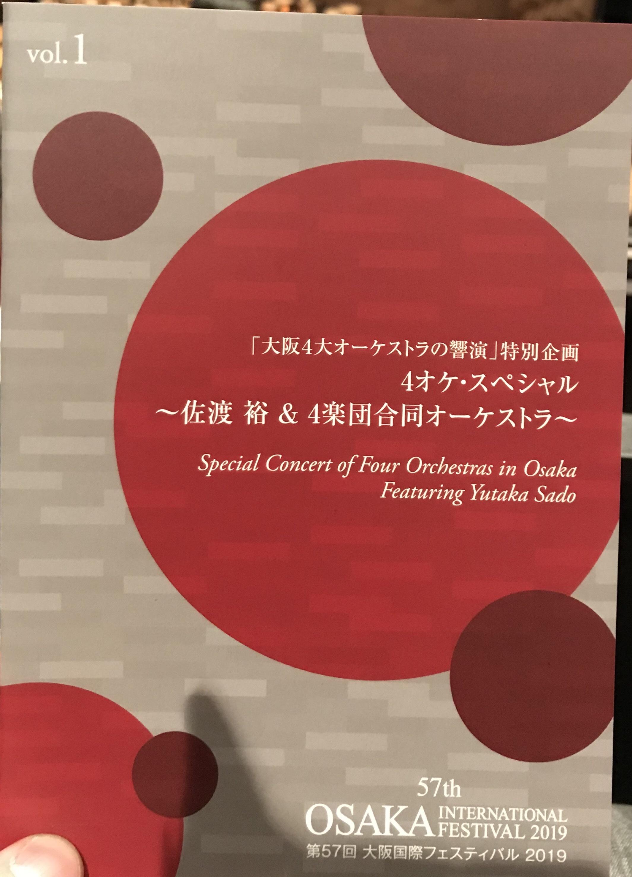 佐渡裕&大阪4楽団合同オケで惑星とアルペンを聴く