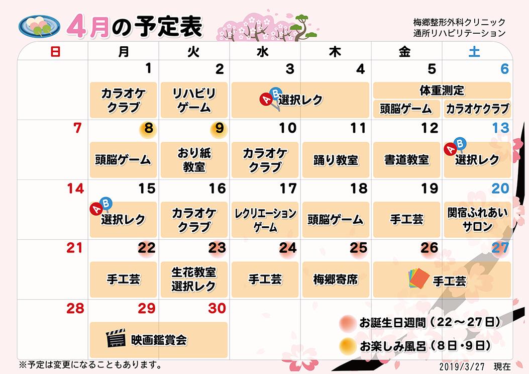 ☆4月行事予定表☆