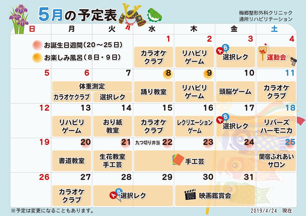 ☆5月行事予定表☆