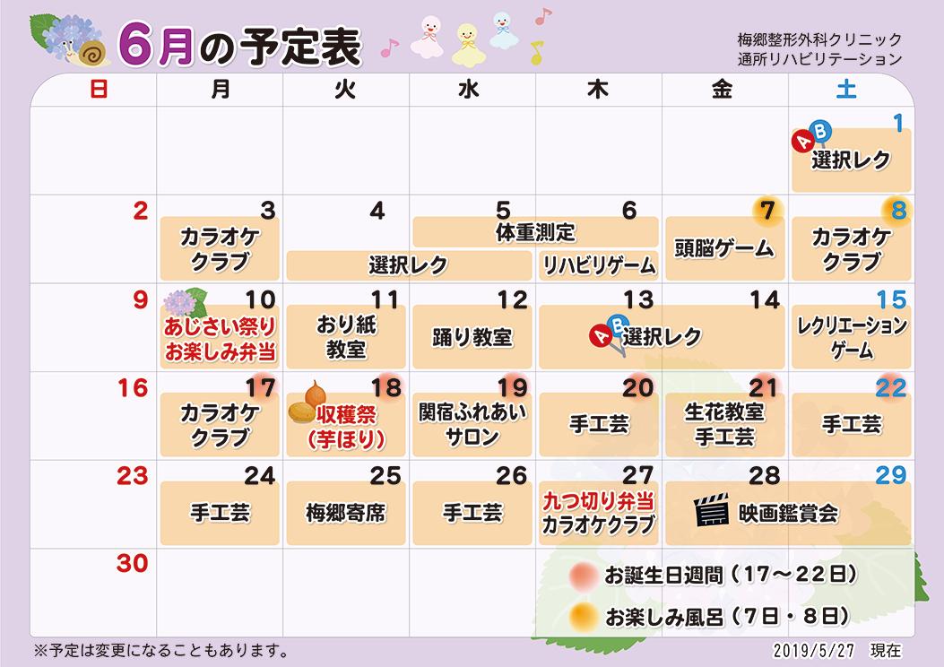 ☆6月行事予定表☆