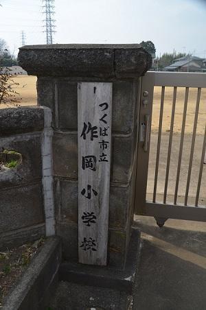 20190226作岡小学校02