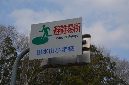 20190226田水山小学校06