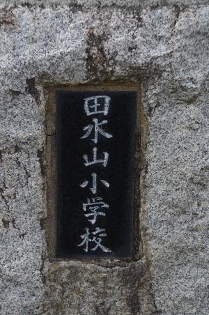 20190226田水山小学校02