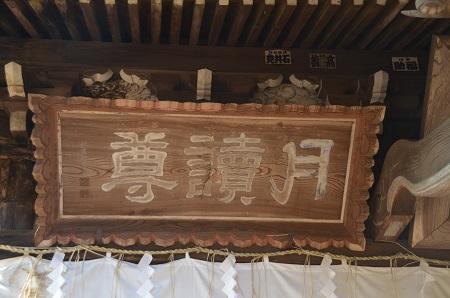 20190226月読神社08