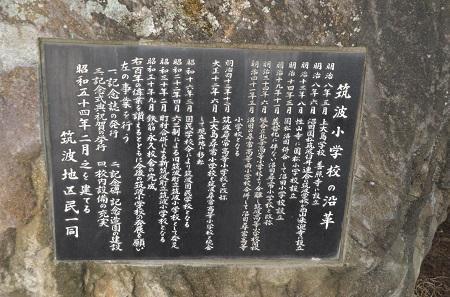 20190226筑波小学校11
