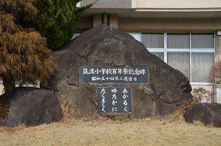 20190226筑波小学校10