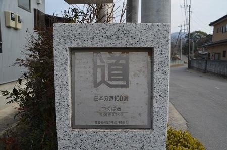 20190226日本の道百選 つくば道06