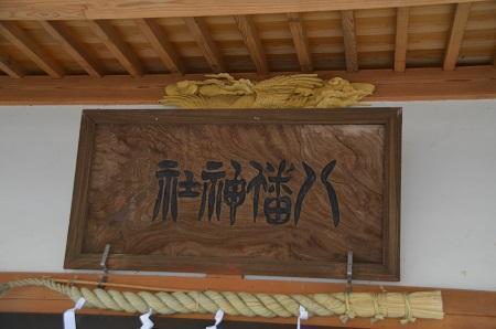 20190227郡本八幡神社09