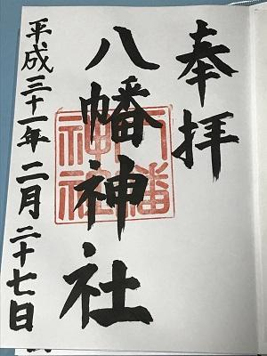 20190227郡本八幡神社27