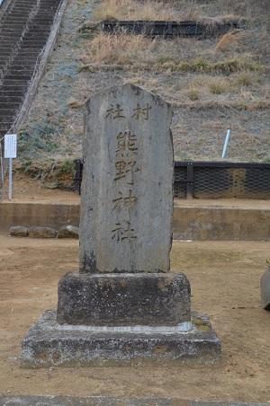 20190227小田部熊野神社01