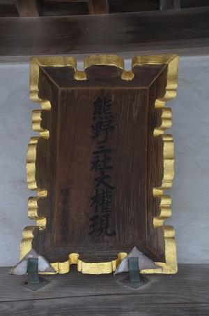 20190227小田部熊野神社11