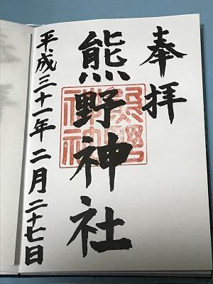 20190227小田部熊野神社21