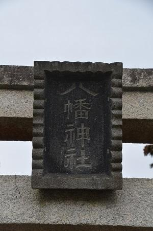 20190227新堀八幡神社03