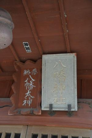 20190227新堀八幡神社10