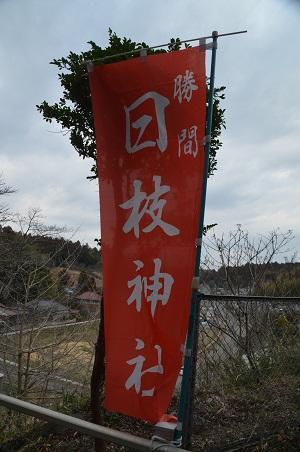 20190227勝間日枝神社05