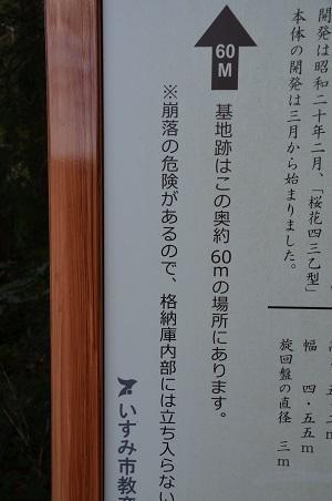 20190309桜花43乙特攻基地跡04