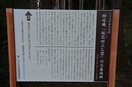 20190309桜花43乙特攻基地跡03