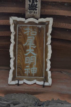20190309松尾神社12