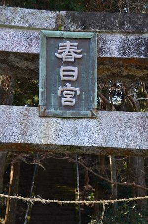 20190309御宿春日神社06