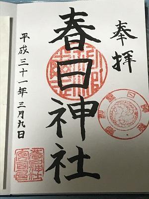 20190309御宿春日神社24