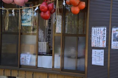 20190309御宿春日神社22