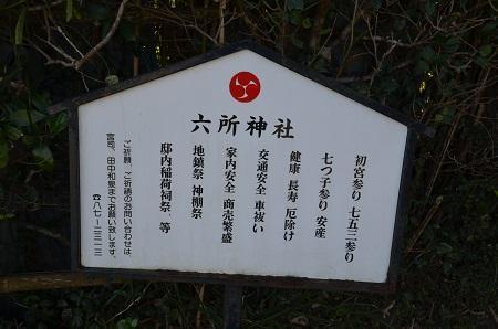 20190309六所神社02