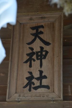20190309天神社09