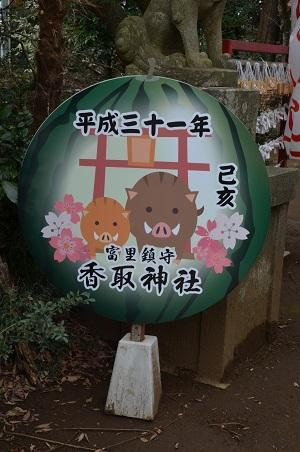 20190310富里香取神社01