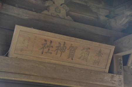 20190310助崎須賀神社06