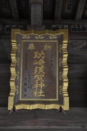20190310助崎須賀神社05